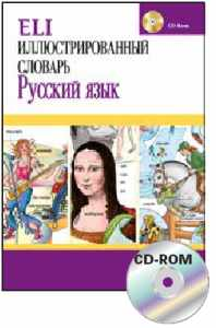 Eli Picture Dictionary Russian + CD-ROM